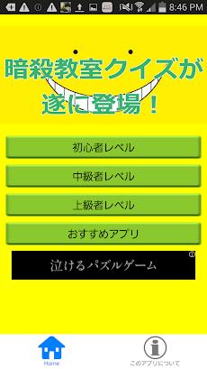 マンガ検定 for 暗殺教室のおすすめ画像1