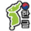 Hangeulider – Korean Keyboard logo