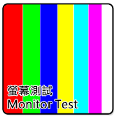 Monitor Test