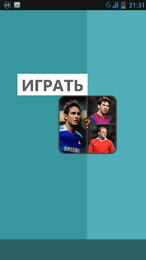 Угадай Футболиста ЧМ 2014