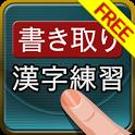 書き取り漢字練習 FREE icon