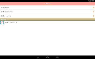 Screenshot of JAPANESE 4 Lite (JLPT N2)