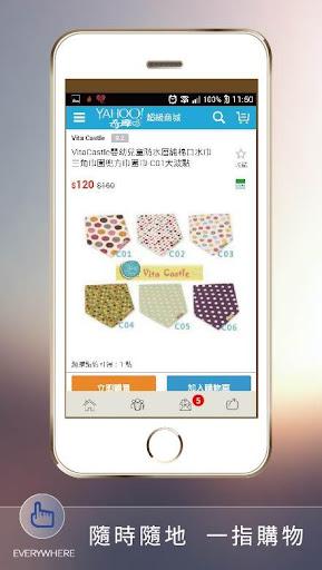 玩免費購物APP 下載衣薇塔日韓 app不用錢 硬是要APP