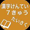 漢字検定7級たいさく APK