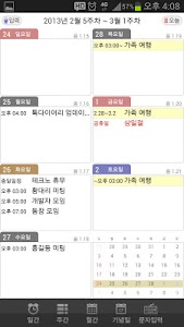 Talk Diary(free version) screenshot 2