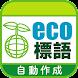 【エコ標語自動作成】エコロジーに関する標語を自動で作成♪