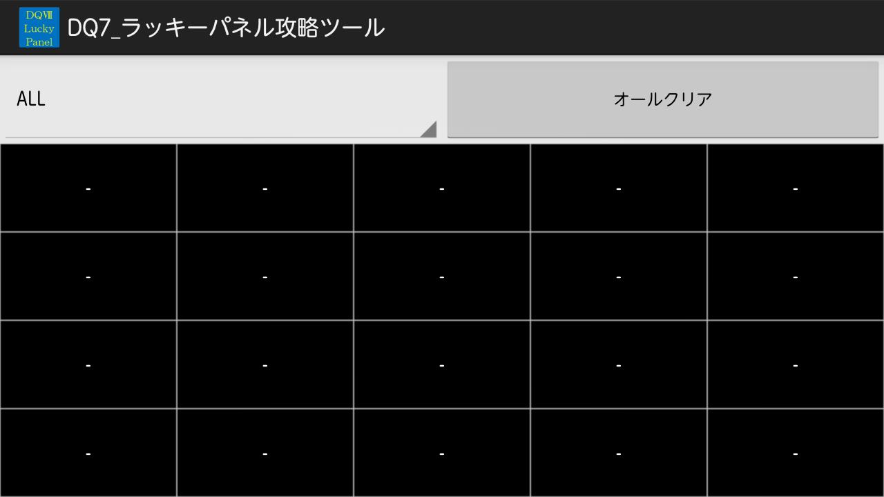 DQ7_ラッキーパネル攻略ツール- screenshot