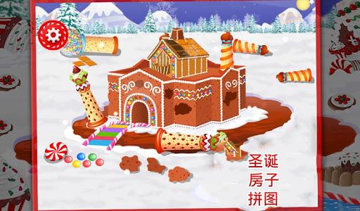 圣诞屋之谜