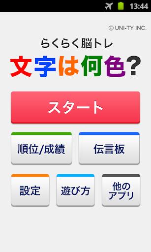 文字は何色?(らくらく脳トレ!シリーズ)