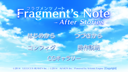 Fragment's Note AS -体験版-