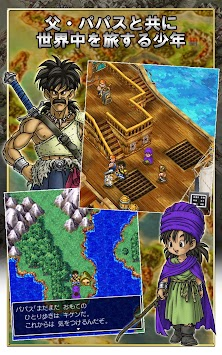 Dragon Quest v Hand of the Heavenly Bride apk screenshot