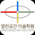 열린공간 미술학원