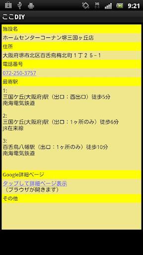 u3053u3053DIY 0.9.4 Windows u7528 5