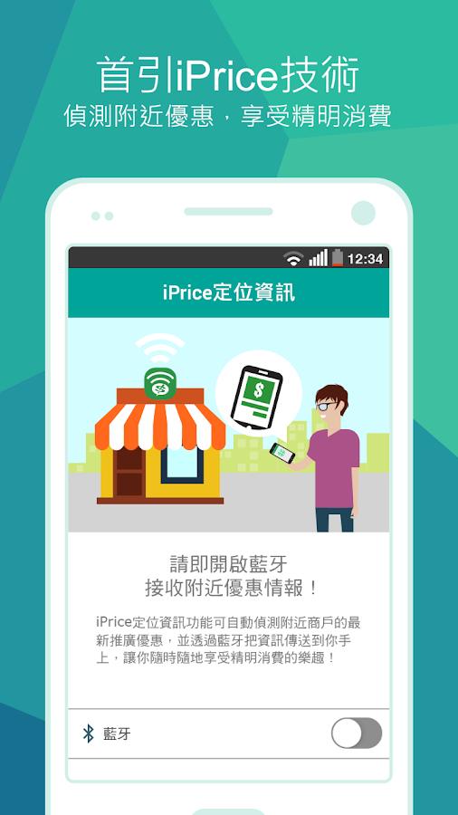 Price香港格價網 -購物, iPrice, 優惠, 定位 - screenshot