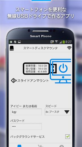 無線 USB ディスクドライブ - スマートディスクPRO