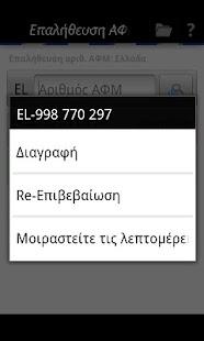 Επαλήθευση ΑΦΜ EL - screenshot thumbnail