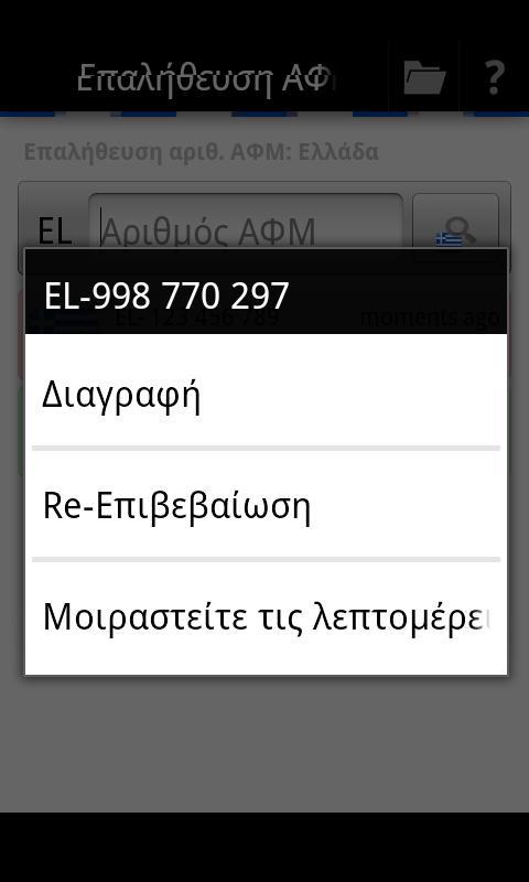 Επαλήθευση ΑΦΜ EL- screenshot
