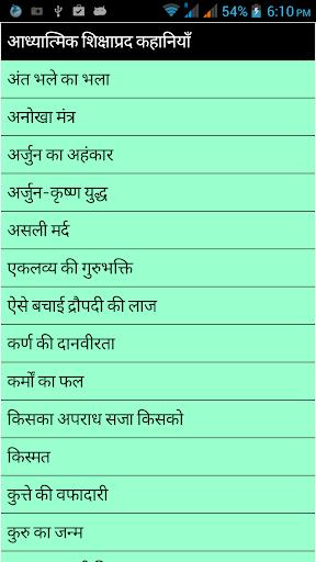Educational Stories in Hindi