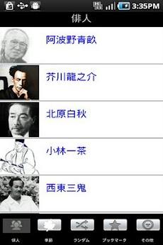 日本の俳句のおすすめ画像2
