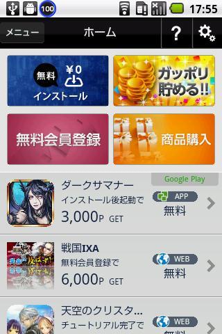 PointPay(ポイントペイ)- screenshot