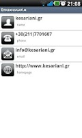 Screenshot of Kesariani GR