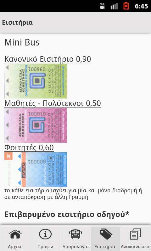 Aστικό Κ.Τ.Ε.Λ. Κομοτηνής Α.Ε. - screenshot