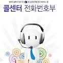 콜센터전화번호부 logo