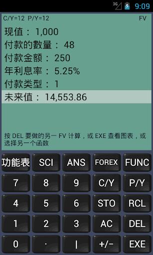FincCalc 金融计算器 adfree