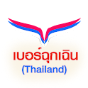 Emergency Call ประเทศไทย icon