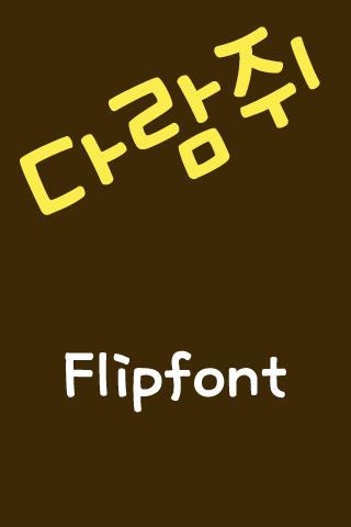 Rix다람쥐™ 한국어 Flipfont