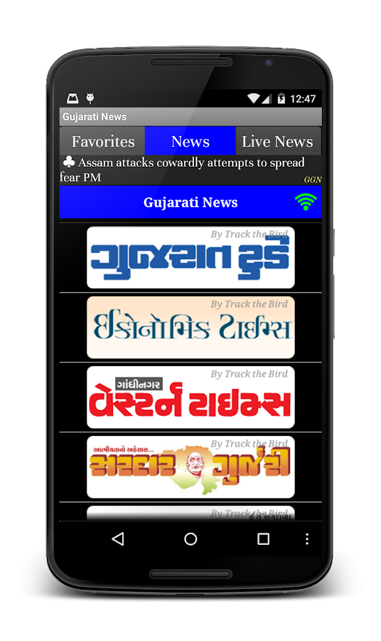 Gujarati News Daily Papers- screenshot
