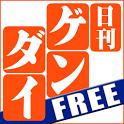 ゲンダイネット Free icon