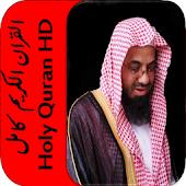 قران كريم سعود الشريم كامل HD