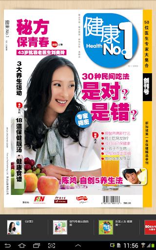 《健康No.1》创刊号