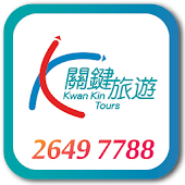 關鍵旅遊 Kwankin Travel