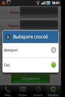 Screenshot of Звонилка