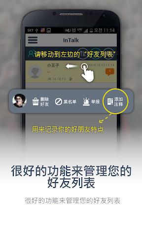 玩免費社交APP|下載Intalk 日本 聊天 app不用錢|硬是要APP