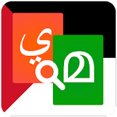 Malayalam To Arabic Dictionary