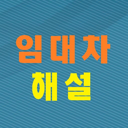 부동산 임대차 해설 書籍 App LOGO-APP開箱王