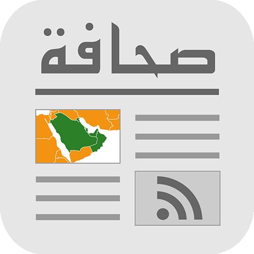 Gulf Press - خليج بريس 新聞 App LOGO-APP試玩