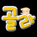 골라골라 logo