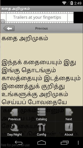 Kabaadapuram Tamil Novel