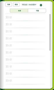 【免費書籍App】宝宝邪恶系列故事-APP點子
