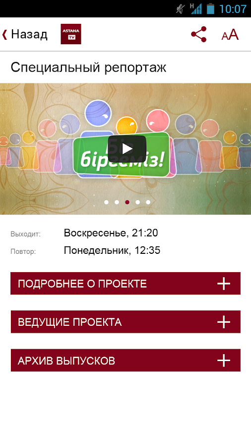 "Телеканал ""Астана""- screenshot"