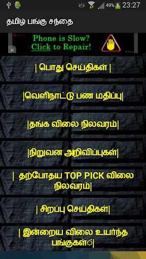 Tamil Stock Market