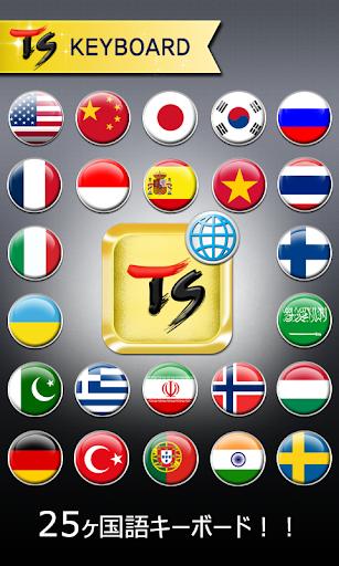 TSキーボード 25ヶ国の多言語を