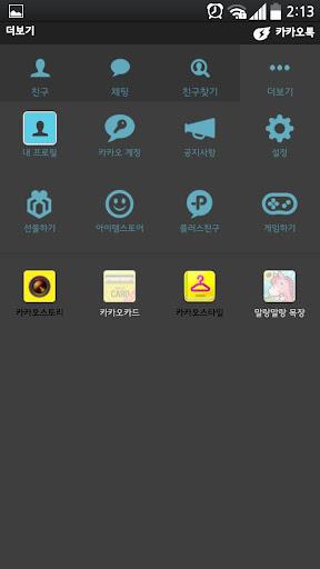 玩免費通訊APP|下載카카오톡 테마 MattedBlue app不用錢|硬是要APP