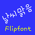 NeoVeryfine™ Korean Flipfont