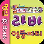 라바 미니 코믹북 1권 - 엉뚱 파티