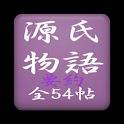 源氏物語 全54帖ダイジェスト logo